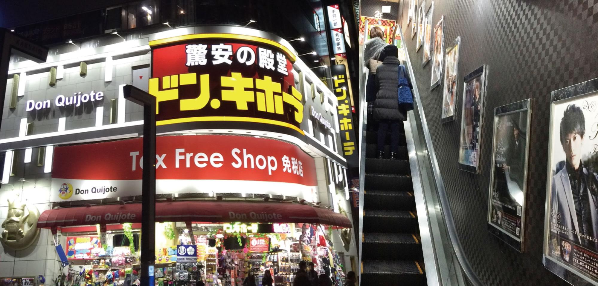 ドン・キホーテ店内ポスター広告 トップ画像