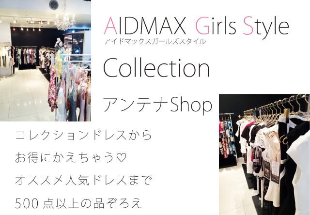 キャバクラドレスセレクトショップ「AIDMAX Girls Style(アイドマックスガールズスタイル)」ウェブサイトバナー