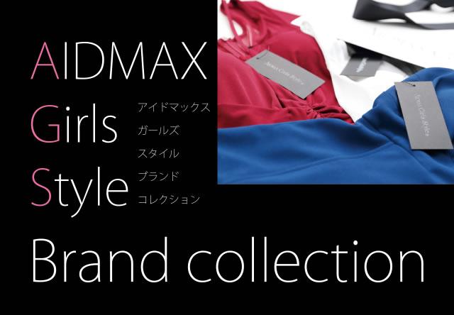キャバドレス通販サイト「AIDMAX Girls Style(アイドマックスガールズスタイル)