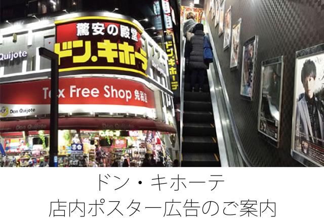 ドン・キホーテ店内ポスター広告ウェブサイトバナー