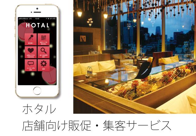 店舗向け 販促・集客サービス「HOTAL(ホタル)」ウェブサイトバナー